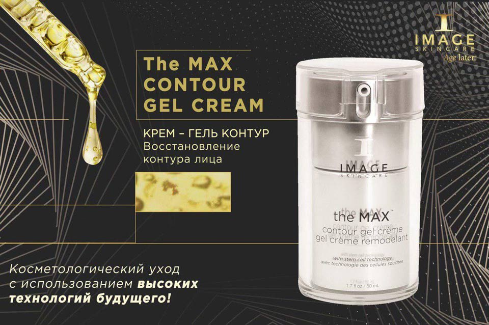 Крем гель-контур  восстановления контура лица — The MAX Contour Gel Cream